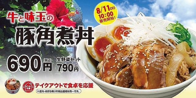 松屋「牛と味玉の豚角煮丼」発売、とろける角煮のスタミナ満点メニュー