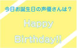 2月23日がお誕生日の声優さんは?