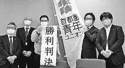 (写真)勝訴した原田委員長(左から3人目)、山田元事務局長(右から2人目)と弁護団=13日、厚労省内