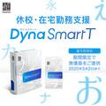 ダイナフォント年間ライセンス「DynaSmart T」が期間限定無償提供を開始