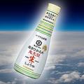 キッコーマンの醤油 JAXAの宇宙日本食として認証を取得