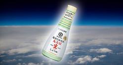 醤油、宇宙へ!キッコーマンが市販する醤油が、JAXAの宇宙日本食として認証を取得