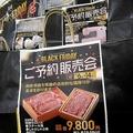 高級食材をお買い得価格で イオン「ブラックフライデー」で生産者応援