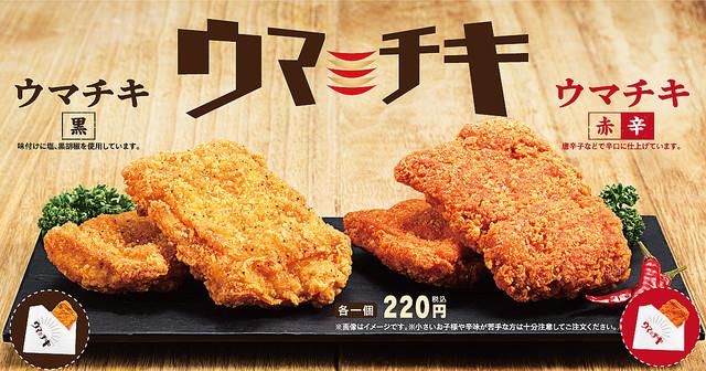 かっぱ寿司、初の「クリスマスチキン」を販売!