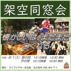 架空同窓会 in 名古屋 (2時間目)