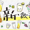 箕輪厚介氏の「飲酒哲学」会社の飲み会を肯定する理由