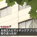 三菱UFJ元行員が別の女性2人にも性的暴行か 男を再逮捕