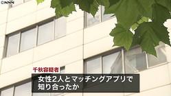三菱UFJ元行員 別の女性2人も性的暴行