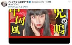 アンジャッシュの児嶋一哉さんがツイッターで「チャイボーグメイク」動画を紹介。