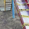 接着剤が付けられた滑り台(3月10日、東京都稲城市で)
