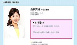 NHKのサイトから