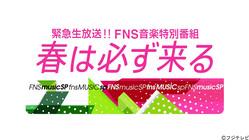 FNS音楽特別番組「春は必ず来る」第1弾アーティストを発表