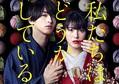 美しくてざわつくメインビジュアル!  - 提供:日本テレビ