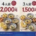 丸亀製麺「打ち立てセット」販売