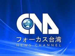 「記憶力を維持するガム」、台湾ではNG  販売業者に最高約1500万円の罰金
