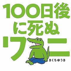 100 りー