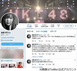 指原莉乃、NGT48山口真帆の卒業にコメント