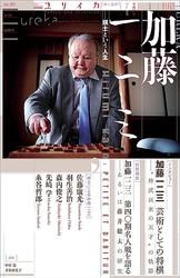 藤井聡太、連勝記録達成に史上最年長棋士・加藤一二三が燃やす対抗心