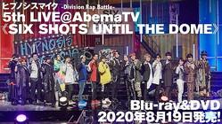 『ヒプノシスマイク -Division Rap Battle- 5th LIVE@AbemaTV《SIX SHOTS UNTIL THE DOME》』BD・DVD化