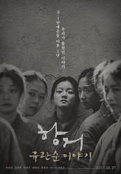 コ・アソン主演、映画「抗拒:ユ・グァンスン物語」メインポスター公開…強烈な眼差しに注目