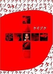 ネタバレ スペック サーガ 木村文乃「SPEC」続編、まさかの視聴方法に「見る気が失せる」と大炎上!