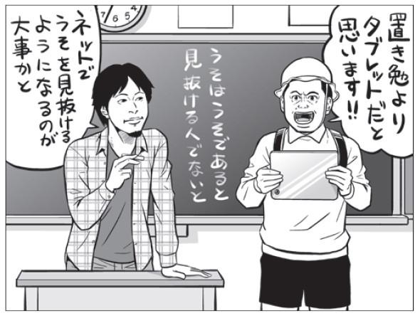 [画像] ホリエモン×ひろゆきが小学生の「置き勉」問題に「タブレットが本格的に使われるのはめちゃめちゃ時間かかる気がしてきた」