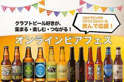 飲んで応援!コロナ禍でピンチのクラフトビール!世界大会受賞&個性派など各種ビールを飲み比べできるビールイベント「オンラインビアフェス 」開催