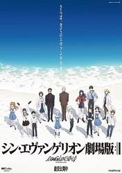 『シン・エヴァンゲリオン劇場版』のキービジュアル(C)カラー