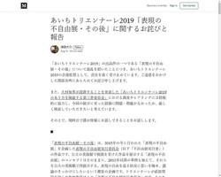 津田大介氏が長文の説明文をネット公開