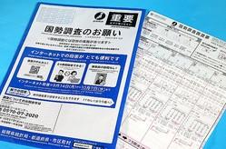 国勢調査の調査票。国や自治体が「かたり調査」に注意を呼び掛けている