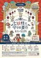 「うちら!ななゆめ調査団!〜七妖怪と守りの要石〜」ポスター/ 写真は主催者提供
