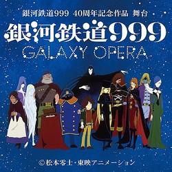 銀河鉄道999が舞台化!  - (C)松本零士・東映アニメーション