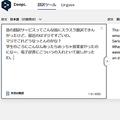 精度が高いと話題のDeepL翻訳が日本語に対応 試してみた