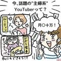 """主婦の毎日を""""ユル〜く""""映した動画が人気 イラスト/赤松かおり"""