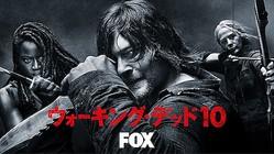 『ウォーキング・デッド』シーズン10 HuluのFOXチャンネルでリアルタイム配信中   (C)2019 AMC Network Entertainment LLC. All Rights Reserved.
