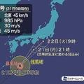 温帯低気圧に変わる見込みの台風20号 22日にかけて大雨には警戒