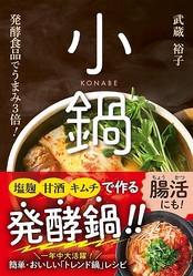 塩麹・甘酒・キムチで作る小鍋(新星出版社)