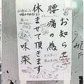 老舗の中華屋が掲示した休暇の張り紙 「手書きのリプライ」に反響続々
