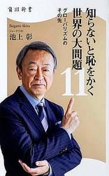 【佐藤 優】「韓国人はなぜ日本を嫌うのか」についてのある一つの答え 偏見はなくならない
