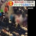 横浜市の成人式で乱闘騒ぎ 爆竹音と火花に会場は騒然
