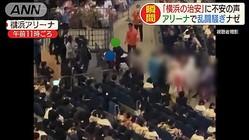 """横浜市の成人式""""騒然""""アリーナで乱闘騒ぎ…爆竹も"""