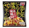 味の素冷凍食品 「ザ★チャーハン」(パッケージは最新のもの)