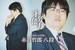 【糸谷哲郎八段】山崎さんは「クリエイター」、私は「アレンジャー」