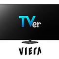 民放公式テレビポータル「TVer」、パナソニックの4K対応「ビエラ」で利用可能に