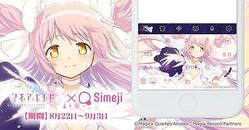 Simeji、「マギアレコード 魔法少女まどか☆マギカ外伝」のキーボードきせかえを期間限定で提供