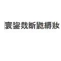 読み方が分からない漢字をどう入力する? 簡単な解決法を紹介
