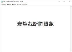 実はカンタン! 読み方のわからない漢字や異体字をサクッと入力する方法