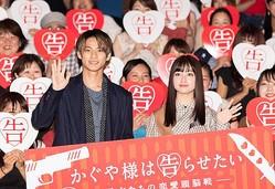 『かぐや様は告らせたい 〜天才たちの恋愛頭脳戦〜』の大ヒット御礼舞台挨拶が開催!