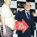 30キロのダイエットに成功した松村邦洋