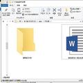 Windows10をめぐりネット上で悲鳴 ファイルコピー後のCtrl+zに注意